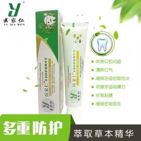 医家仁多重防护植物牙膏