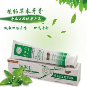 医家仁减轻口腔异味植物护理口腔牙膏