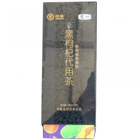 黑枸中茶杞代用茶礼盒(铝箔)单支礼盒