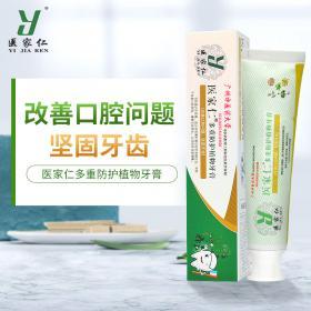 (单买不发货)医家仁多重防护牙膏115g