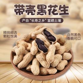 梅州焦岭 夫妻树黑花生 500g
