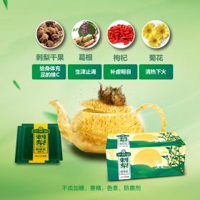 贵州龙里千优谷刺梨袋泡茶3g*12